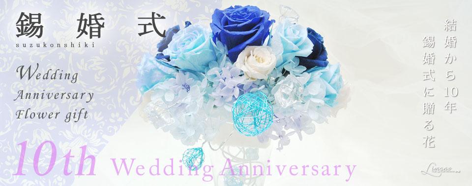 周年 結婚 10 記念 日 結婚記念日に贈るメッセージの文例、ポイント(夫婦どうし、親の結婚記念日にも)|今どきウェディングの最新情報と結婚準備完全ガイド「Pridal